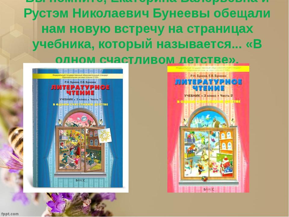 Вы помните, Екатерина Валерьевна и Рустэм Николаевич Бунеевы обещали нам нову...