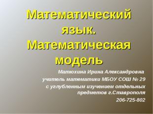 Математический язык. Математическая модель Матюхина Ирина Александровна учите