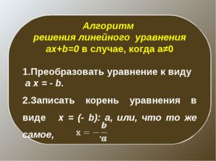 Алгоритм решения линейного уравнения ax+b=0 в случае, когда a≠0 Преобразовать