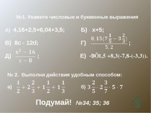 №1. Укажите числовые и буквенные выражения А) 4,16+2,5+6,04+3,5; Б) х+5; В) 8