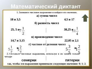 Математический диктант 1. Запишите числовое выражение и найдите его значение.