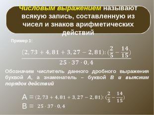 Числовым выражением называют всякую запись, составленную из чисел и знаков ар