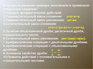 В процессе решения примера вспомнили и применили следующие сведения: Порядок