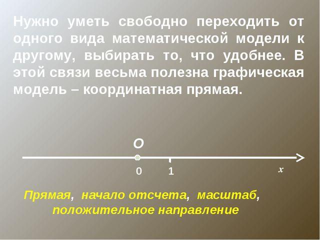 Нужно уметь свободно переходить от одного вида математической модели к другом...