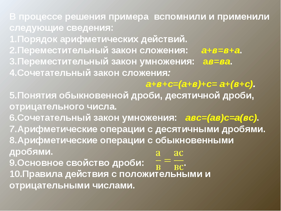 В процессе решения примера вспомнили и применили следующие сведения: Порядок...
