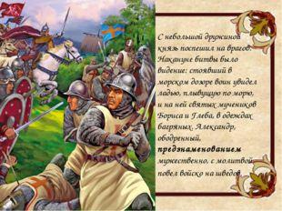 """«Повесть о житии и о храбрости благоверного и великого князя Александра» """"И б"""