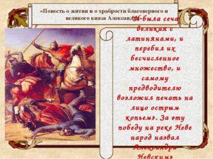 Ледовое побоище 1242 г. В этой битве молодой князь Александр Невский (ему в т