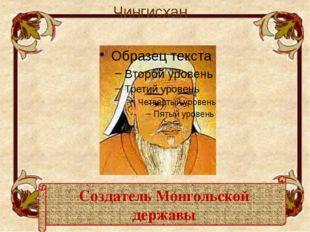 а) 1206 г. б) 1211 г. в) 1221 г. г) 1223 г. 2. Битва на реке Калка произо