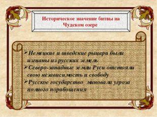 «Не в силе Бог, а в правде». «Жить не преступая в чужие части». «Кто с мечом