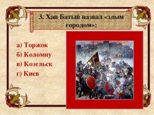 4. Первый поход Батыя завершился: а) полным подчинением Руси монголам б) ст