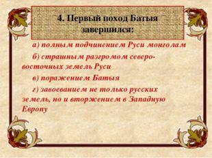 5. По преданию, уцелевших жителей Рязани, собиравшихся в дружину для борьбы