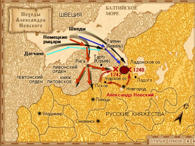 с XII века до начала XV века новгородцы воевали 26 раз со шведскими рыцарями...