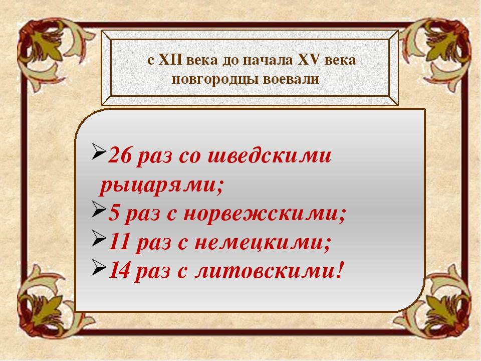 Подумай Каковы причины нашествия крестоносцев на Русь? Отсутствие сильной кн...