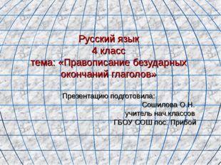 Русский язык 4 класс тема: «Правописание безударных окончаний глаголов» През
