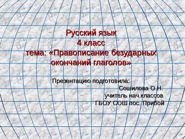 Русский язык 4 класс тема: «Правописание безударных окончаний глаголов» През...
