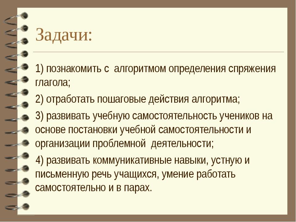 Задачи: 1) познакомить с алгоритмом определения спряжения глагола; 2) отработ...