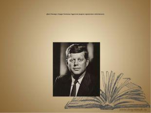 Джон Кеннеди страдал болезнью Аддисона (редкое эндокринное заболевание).