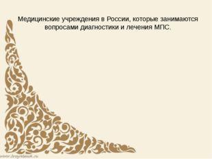 Медицинские учреждения в России, которые занимаются вопросами диагностики и л