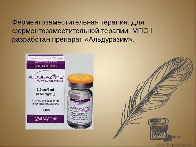 Ферментозаместительная терапия. Для ферментозаместительной терапии МПС I разр...