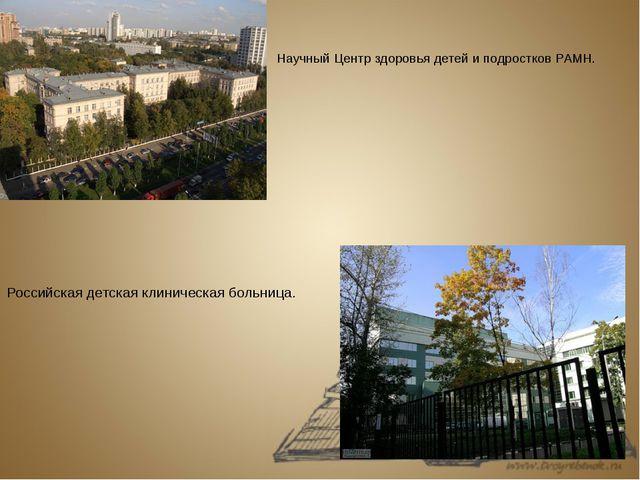 Научный Центр здоровья детей и подростков РАМН. Российская детская клиническ...