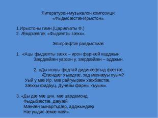 Литературон-музыкалон композици: «Фыдыбæстæ-Ирыстон». 1.Ирыстоны гимн.(Царикъ