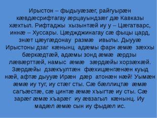 Ирыстон – фыдыуæзæг, райгуырæн кæвдæсрифтагау æрцауындзæг дæ Кавказы хæхтыл.