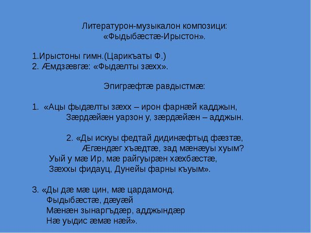 Литературон-музыкалон композици: «Фыдыбæстæ-Ирыстон». 1.Ирыстоны гимн.(Царикъ...