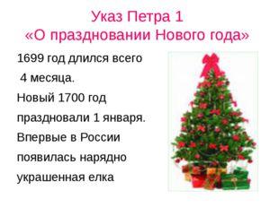 Указ Петра 1 «О праздновании Нового года» 1699 год длился всего 4 месяца. Нов