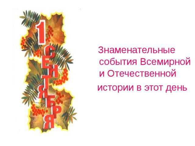 Знаменательные события Всемирной и Отечественной истории в этот день