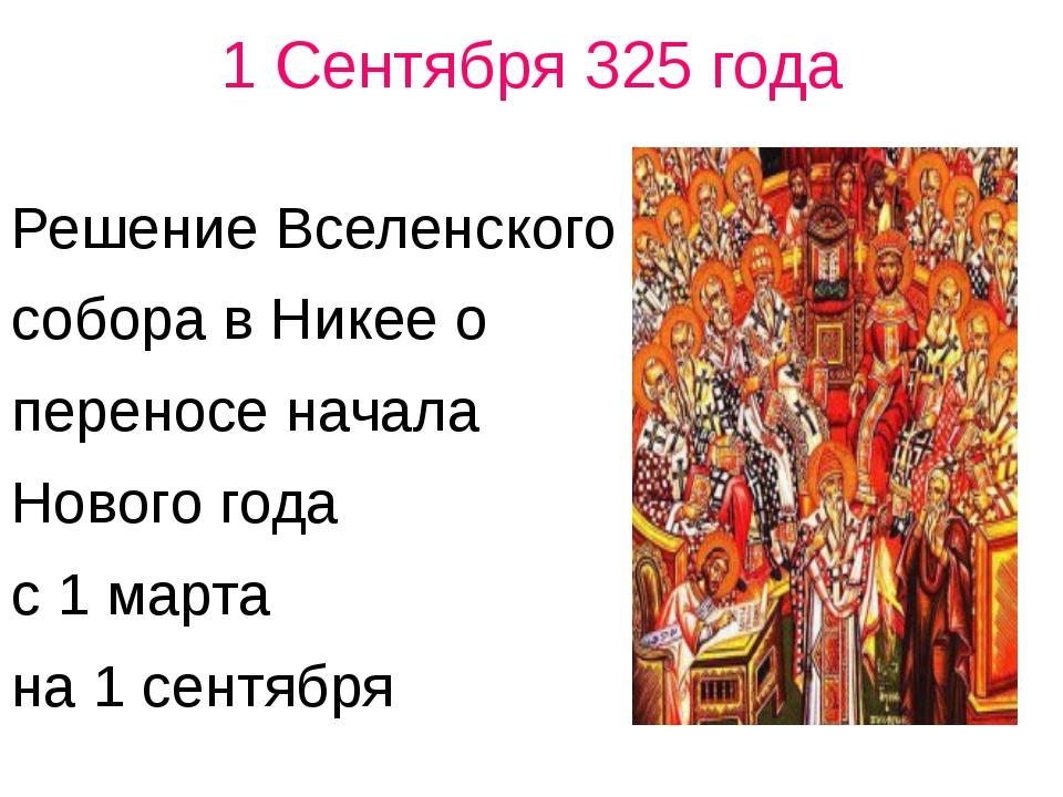 1 Сентября 325 года Решение Вселенского собора в Никее о переносе начала Ново...