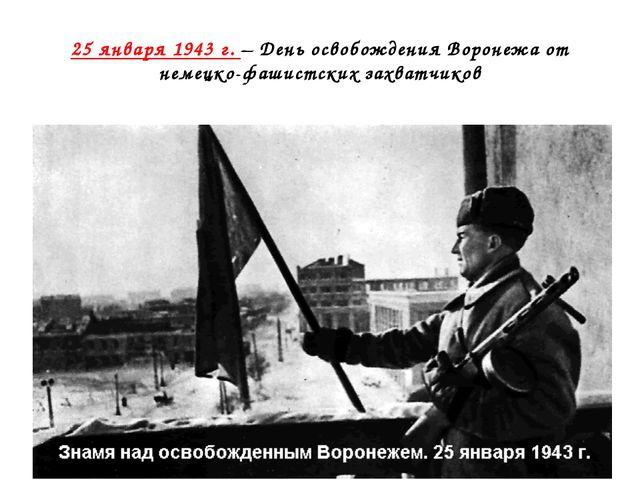 25 января 1943 г. – День освобождения Воронежа от немецко-фашистских захватчи...