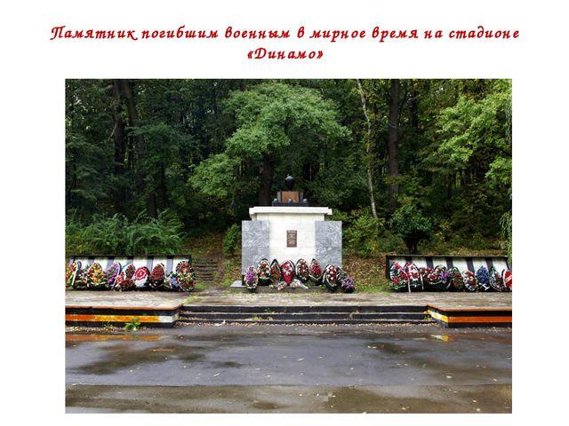 Памятник погибшим военным в мирное время на стадионе «Динамо»
