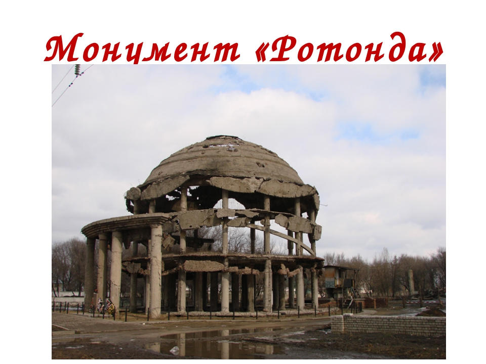 Монумент «Ротонда»
