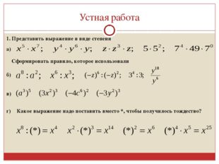 Устная работа 1. Представить выражение в виде степени а) Сформировать правило