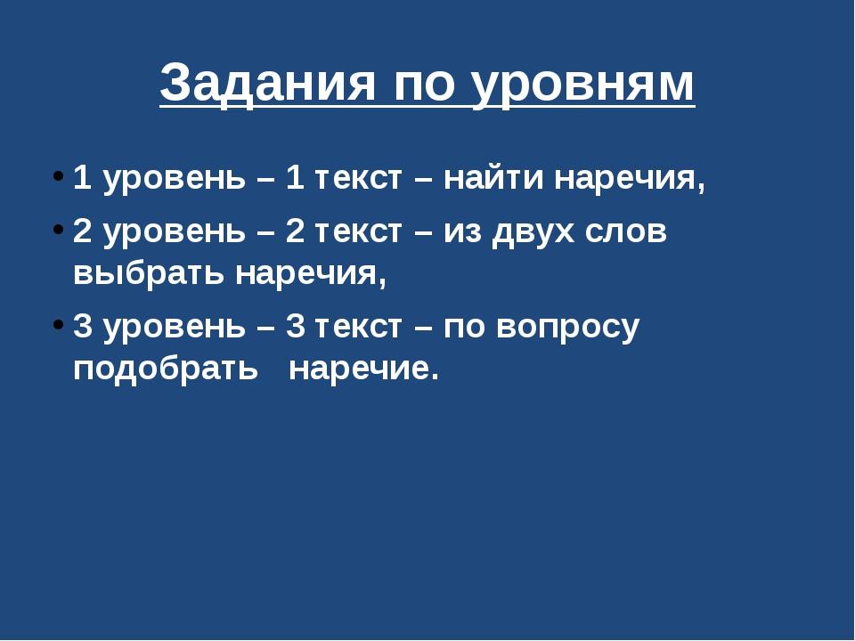 Задания по уровням 1 уровень – 1 текст – найти наречия, 2 уровень – 2 текст –...
