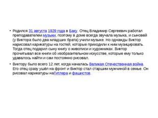 Родился31 августа1929 годавБаку. Отец Владимир Сергеевич работал препода
