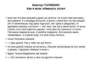Виктор ГОЛЯВКИН Как я всех обмануть хотел Мне про это рассказывать даже не хо