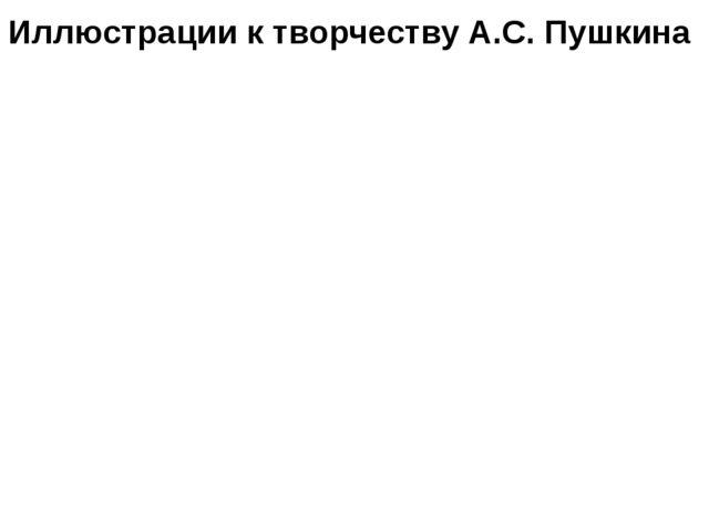 Иллюстрации к творчеству А.С. Пушкина