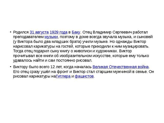 Родился31 августа1929 годавБаку. Отец Владимир Сергеевич работал препода...