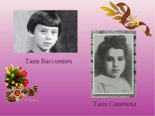 Таня Вассоевич Таня Савичева