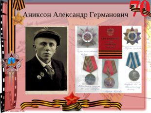 Аниксон Александр Германович © Топилина С.Н.