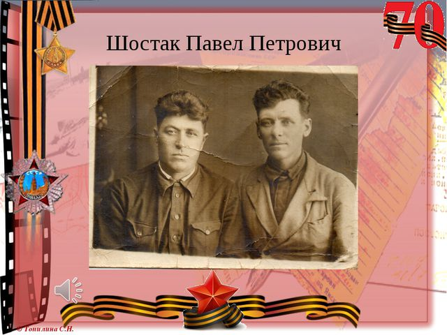 Шостак Павел Петрович © Топилина С.Н.