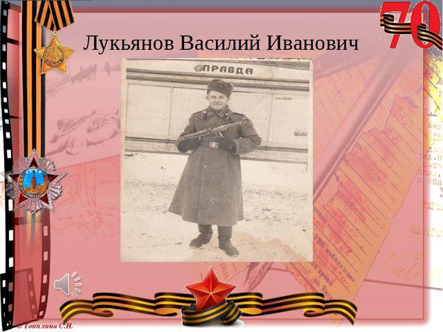 Лукьянов Василий Иванович © Топилина С.Н.