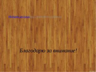 Благодарю за внимание! Интернет ресурсы: http://www.derevo-reznoe.ru/