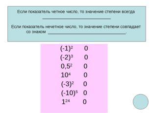 (-1)2 0 (-2)3 0 0,52 0 104 0 (-3)2 0 (-10)5 0 124 0 Если показатель четное чи