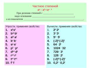 Частное степеней an : ak=an - k При делении степеней с ______________________