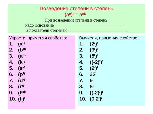 Возведение степени в степень (an)к = ank При возведении степени в степень над...