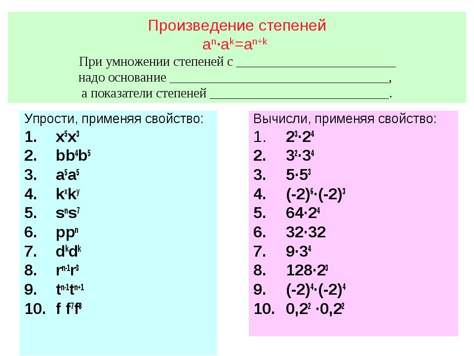 Произведение степеней an·ak=an+k При умножении степеней с ___________________...