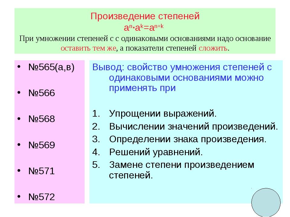 Произведение степеней an·ak=an+k При умножении степеней с с одинаковыми основ...