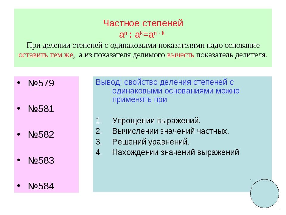Частное степеней an : ak=an - k При делении степеней с одинаковыми показателя...